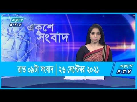 09 PM News || রাত ০৯টার সংবাদ || 26 September 2021 | ETV News