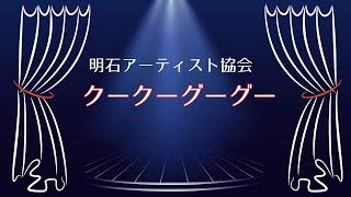 公益財団法人明石文化国際創生財団 最新動画