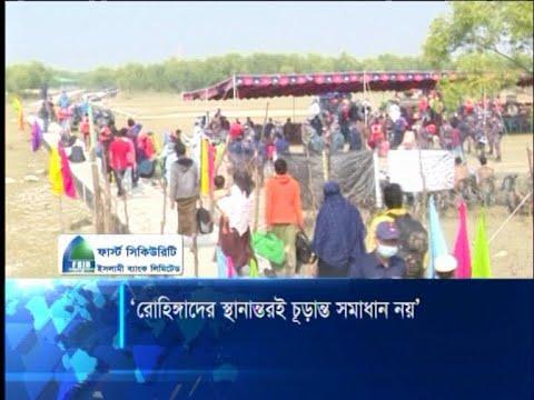 রোহিঙ্গাদের ভাসান চরে স্থানান্তরই চূড়ান্ত সমাধান নয় | ETV News