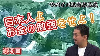 第3回 日本人よお金の勉強をせよ!