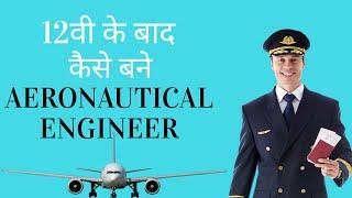 12वी कक्षा के बाद एरोनॉटिकल इंजीनियर । Aeronautical Engineering After Class 12th