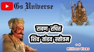 Shiv Tandav Strotam by Ravana with full shloks and all lyrics - WITH