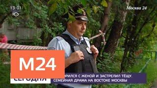 Трагедией закончилось семейное разбирательство на востоке Москвы - Москва 24