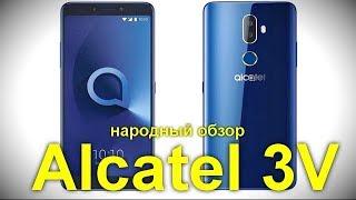 Alcatel 3V – полноэкранный бюджетный смартфон на Android Oreo