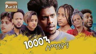 New Eritrean Series movie 2020 // 1080 part 25 / 1000ን ሰማንያን 25 ክፋል