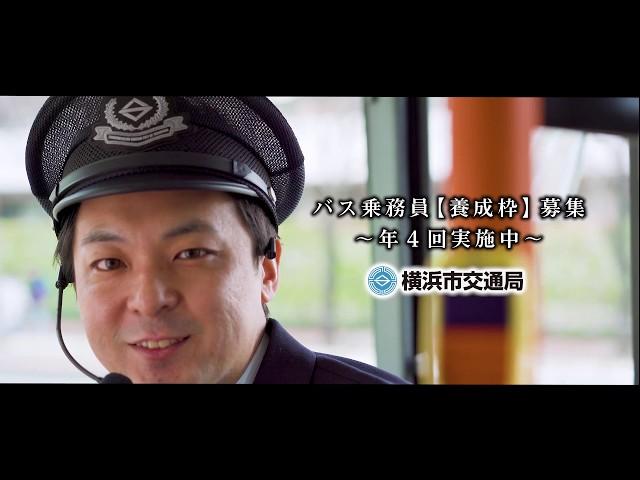 横浜市交通局PR動画②(正規採用編)