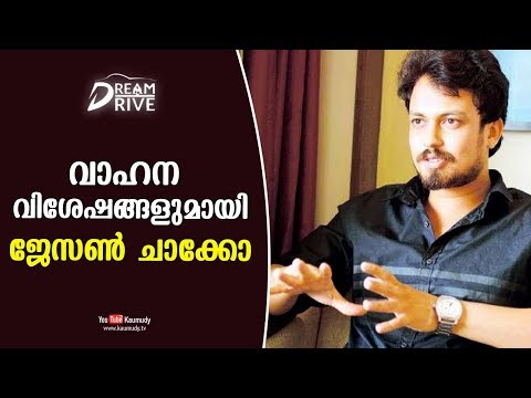 Jason Chacko talks about his Vehicle   Celebrity Cars   Dream Drive   Kaumudy TV