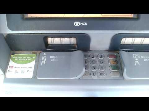 Как узнать баланс карты через банкомат