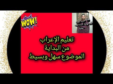 talb online طالب اون لاين تعليم الإعراب  الأستاذ محمود عطية