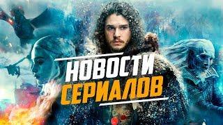 """НОВОСТИ СЕРИАЛОВ - Когда будет 8 сезон """"Игры престолов"""" ?"""