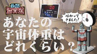あなたの宇宙体重はどれくらい ?:クイズ滋賀道