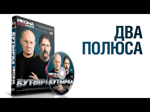 группа БУТЫРКА - Два полюса / ИКОНА