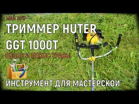 Триммер Huter GGT 1000T