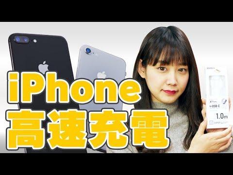 iPhone8やiPhoneXを高速充電したい人にUSB-C(Type-C) to Lightningケーブルを紹介します!