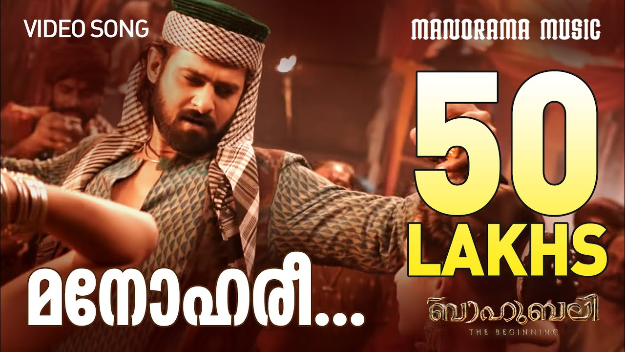 Manohari Malayalam Song Lyrics