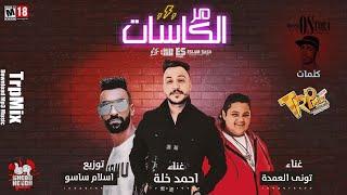 كليب/مر الكاسات /- احمد خلة وتونى العمدة /حصريات ميوزيك شعبي تحميل MP3