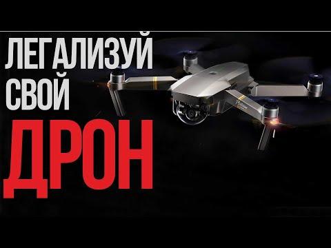 Как зарегистрировать дрон?   Правила полета квадрокоптеров и других беспилотников в России