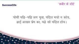 Sant Kabir Hindi Dohe - Pothi Padi Padi Jag Mava - YouTube