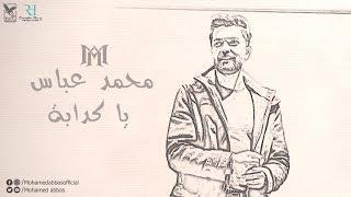 تحميل اغاني مجانا محمد عباس - يا كدابة   Mohamed Abbas - Ya Kadaba