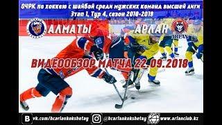 Видеообзор второго матча ХК 'Алматы' - ХК 'Арлан'