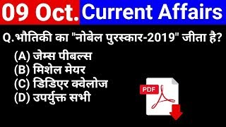 9 अक्टूबर 2019 करेंट अफेयर्स हिंदी | October Current Affairs | Important Current Affairs in Hindi
