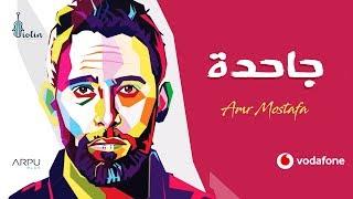 اغاني حصرية Amr Mostafa - Gahda | 2019 | عمرو مصطفى – جاحدة تحميل MP3