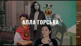 Алла Горська. Жіночі імена в мистецтві