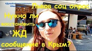 Львов Нужно ли восстановить ЖД сообщение с Крымом? соц опрос Иван Проценко