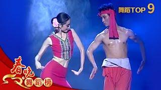 1993年央视春节联欢晚会 舞蹈《两棵树》 杨丽萍|陆亚| CCTV春晚