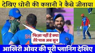 सांस रोक देने वाले मैच को शमी की हैट्रिक ने नहीं, बल्कि कप्तान धोनी की इस चाल ने जीताया, देखिए कैसे