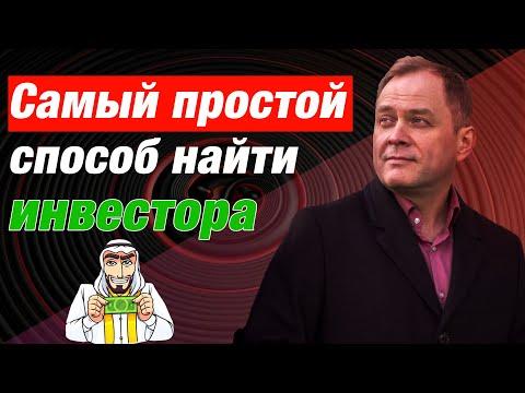 Как найти инвестора для своего бизнеса? / Александр Высоцкий 16+
