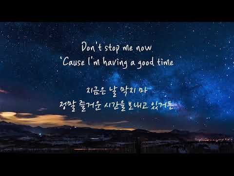 Queen - Don't Stop Me Now (한글 가사 해석)