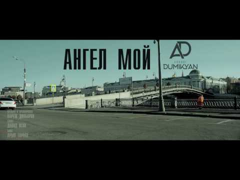 Arkadi Dumikyan - Angel moy