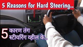 Five Reasons for Hard Steering Wheel | Hindi