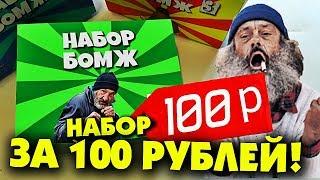 3 НАБОРА ЧТО КУПИТ БОМЖ НА 100 РУБЛЕЙ BOX