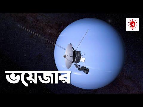 সৌর জগতের বাইরে যাওয়া নভোযান ভয়েজার | কি কেন কিভাবে | Voyager | Ki Keno Kivabe