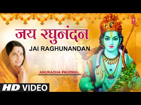 जय रघुनंदन राम निरंजन