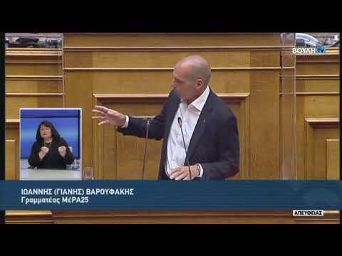 Ι.Βαρουφάκης (Γραμματέας ΜέΡΑ25)(Προϋπολογισμός 2021)(15/12/2020)