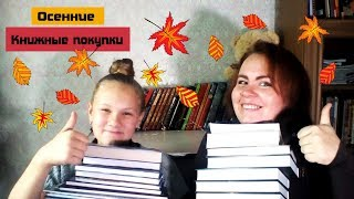 КОНКУРС на книгу! 🎁🎉📚 / Книжные покупки /Совместное видео с моей мамочкой!