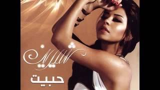 شيرين عبد الوهاب - مافيش مانع / Shirine Abed El Wahab - Mafish Mane3