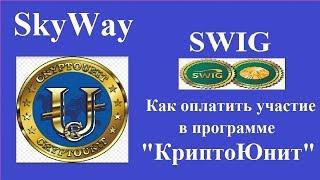 """SkyWay Как оплатить участие в программе """"КриптоЮнит"""""""