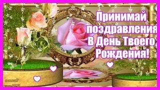 ❤Принимай поздравления -❤в твой День Рождения!❤