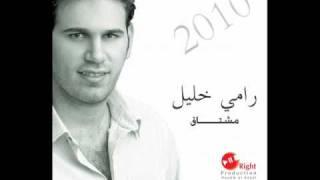 "رامي خليل "" مشتاق "" جديد 2010"