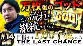 ★目指すは1万5千枚★【THE LAST CHANCE】第14話 ミリオンゴッド-神々の凱旋- 前編