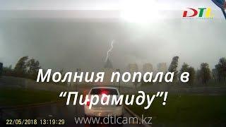 """22.05.18 - Астана - попали в центр урагана - молния попала в """"Пирамиду""""!"""
