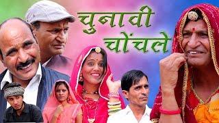 चुनावी चोंचले Election Flirt Rajasthani hariyanvi comedy | Murari Ki Kocktail
