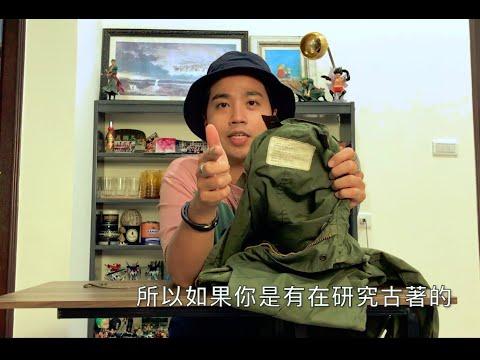 Vlog#9 M65 parka 大衣介紹