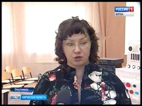 В Омутнинске создан образовательный консорциум восточных районов региона(ГТРК Вятка)