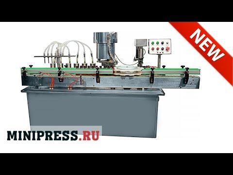 🔥Machine de remplissage et de bouchage pour bouteilles en plastique GF-04 Minipress.ru