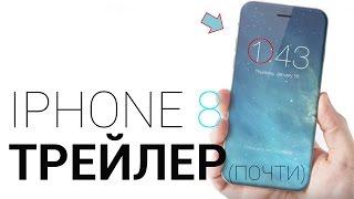 IPHONE 8 ВЫЙДЕТ ЭТОЙ ОСЕНЬЮ 2017 ГОДА